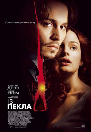 Фільм «Із пекла» (2001)