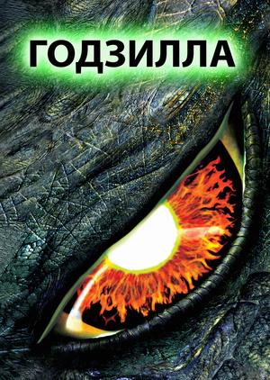 Фільм «Годзілла» (1998)