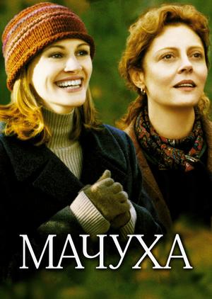 Фільм «Мачуха» (1998)