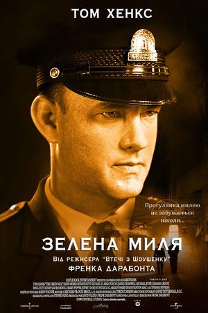 Фільм «Зелена миля» (1999)