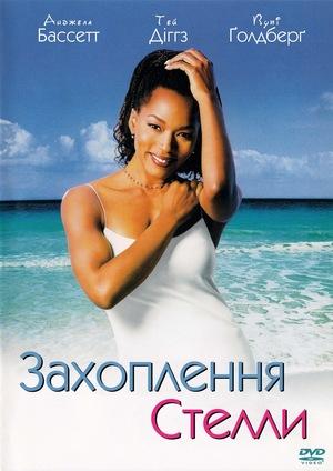 Фільм «Захоплення Стелли» (1998)