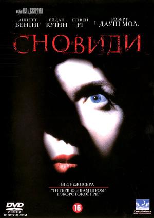 Фільм «Сновиди» (1999)