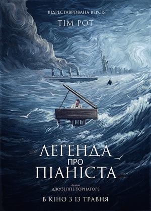 Фільм «Легенда про піаніста» (1998)