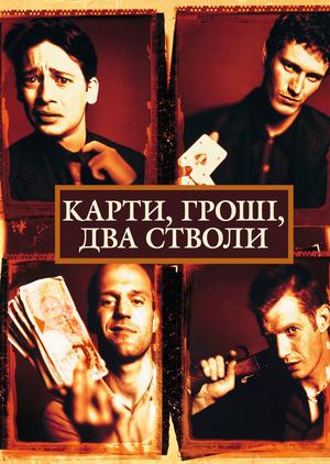 Фільм «Карти, гроші, два стволи» (1998)