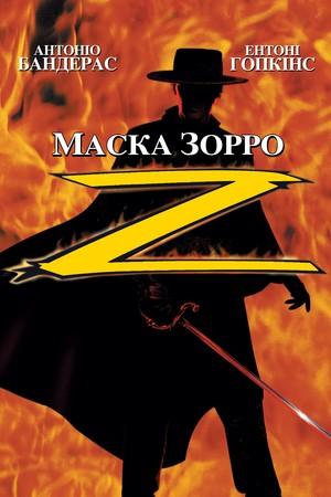 Фільм «Маска Зорро» (1998)