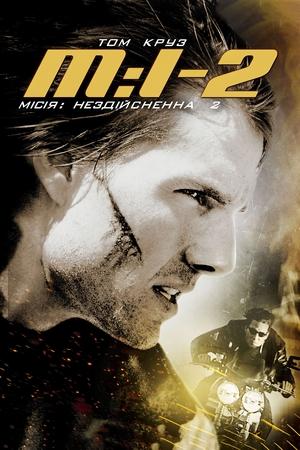 Фільм «Місія: нездійсненна 2» (2000)
