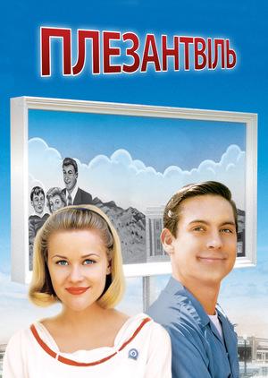 Фільм «Плезентвіль» (1998)