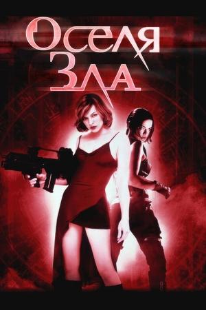 Фільм «Оселя зла» (2002)