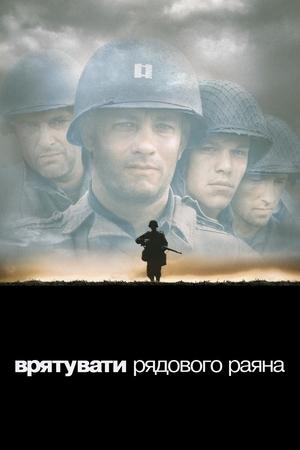 Фільм «Врятувати рядового Раяна» (1998)