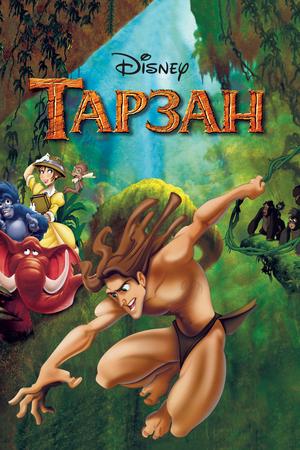 Мультфільм «Тарзан» (1999)