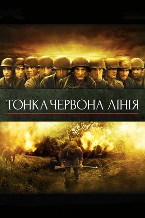 Фільм «Тонка червона лінія» (1998)