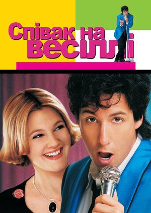Фільм «Співак на весіллі» (1998)