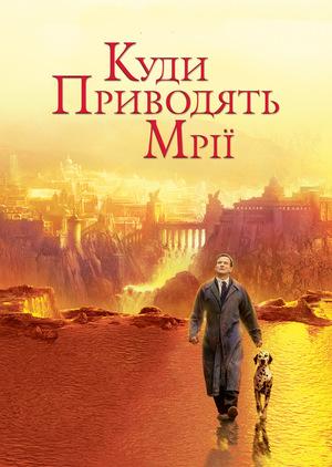 Фільм «Куди приводять мрії» (1998)