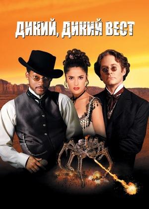 Фільм «Дикий, дикий Вест» (1999)