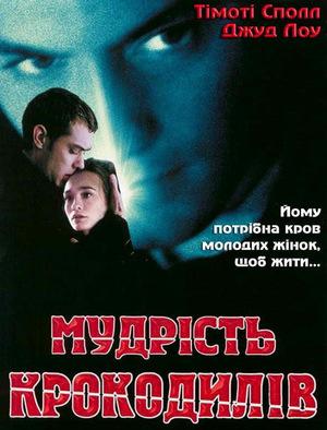 Фільм «Мудрість крокодилів» (1998)