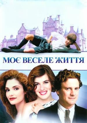 Фільм «Моє веселе життя» (1999)