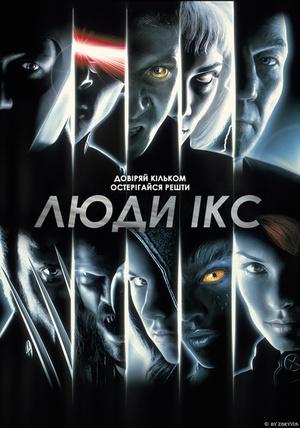 Фільм «Люди Ікс» (2000)