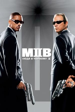 Фільм «Люди в чорному 2» (2002)