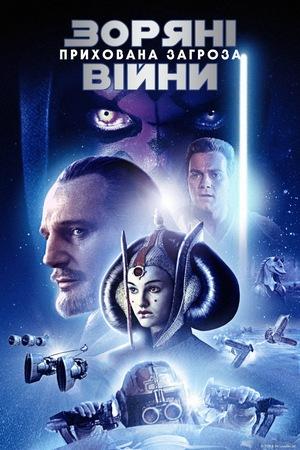 Фільм «Зоряні війни: Епізод I - Прихована загроза» (1999)