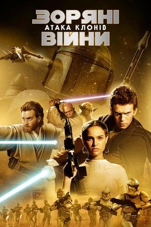 Фільм «Зоряні війни: Епізод ІІ – Атака клонів» (2002)