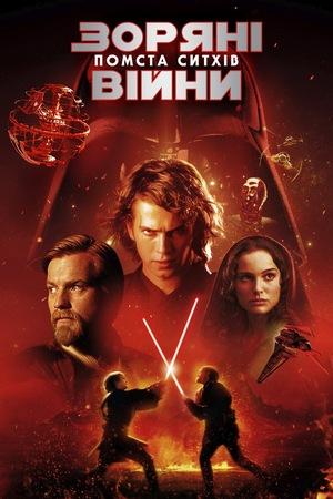 Фільм «Зоряні війни: Епізод III - Помста Ситхів» (2005)