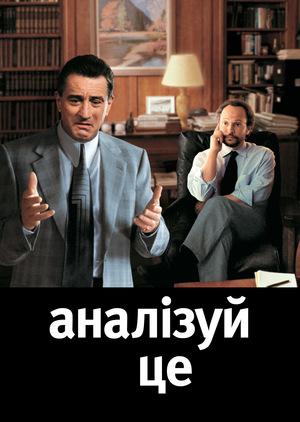 Фільм «Аналізуй це» (1999)