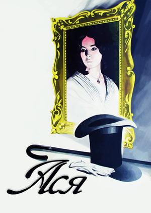 Фільм «Ася» (1977)