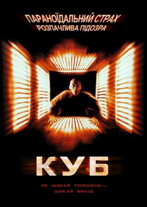 Фільм «Куб» (1997)