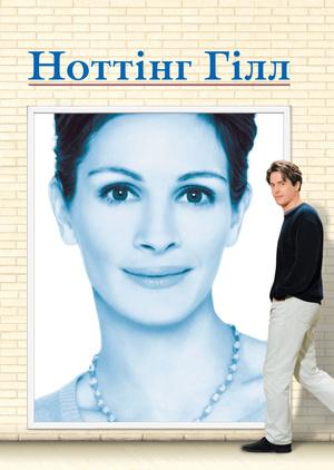 Фільм «Ноттінґ Гілл» (1999)