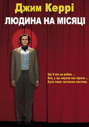 Фільм «Людина з Місяця» (1999)