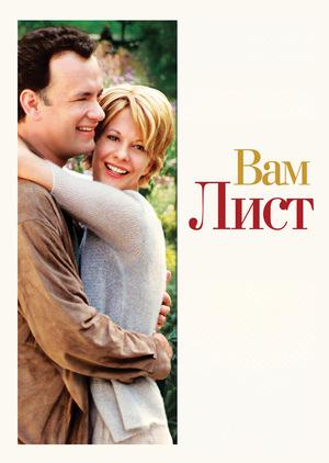 Фільм «Вам лист» (1998)