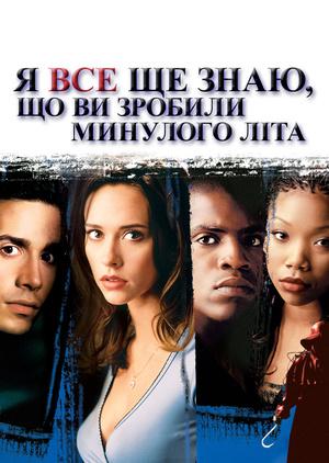 Фільм «Я досі знаю, що ви скоїли минулого літа» (1998)