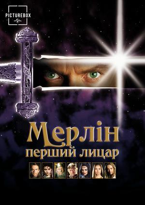 Серіал «Великий Мерлін» (1998)