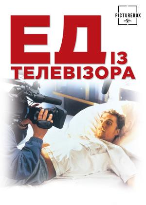 Фільм «Ед із телевізора» (1999)