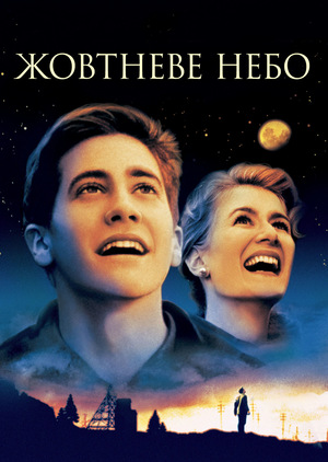 Фільм «Жовтневе небо» (1999)