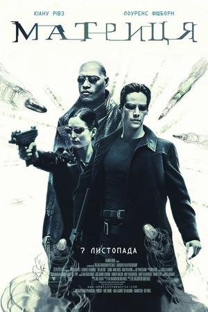 Фільм «Матриця» (1999)
