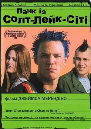 Фільм «Панк із Солт-Лейк-Сіті!» (1998)