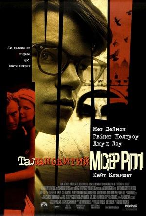 Фільм «Талановитий містер Ріплі» (1999)