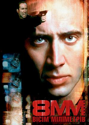 Фільм «8 міліметрів» (1999)