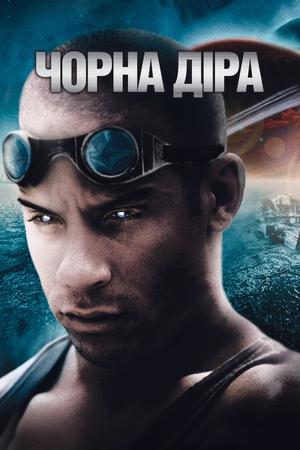 Фільм «Чорна діра» (1999)