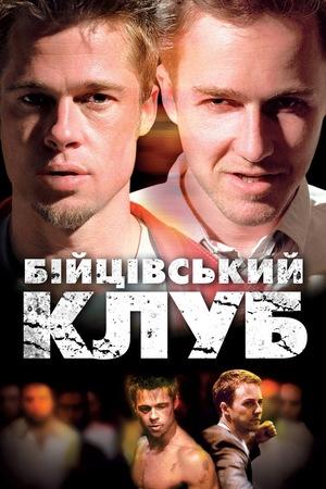 Фільм «Бійцівський клуб» (1999)