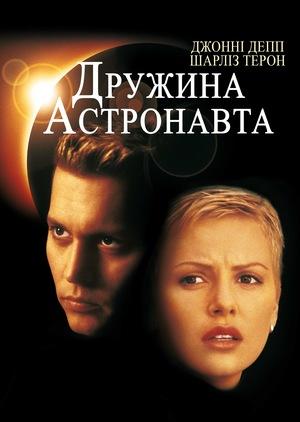 Фільм «Дружина астронавта» (1999)