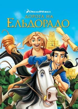 Мультфільм «Дорога на Ельдорадо» (2000)