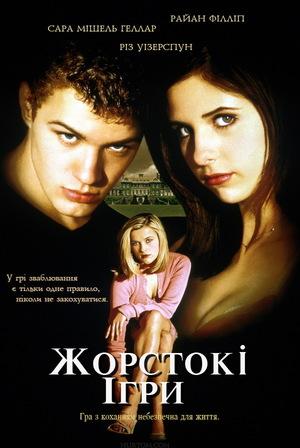 Фільм «Жорстокі ігри» (1999)