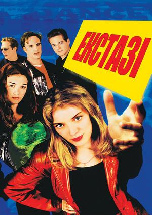 Фільм «Екстазі» (1999)