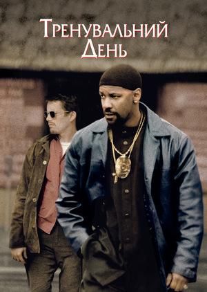 Фільм «Тренувальний день» (2001)