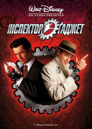 Фільм «Інспектор Ґаджет» (1999)