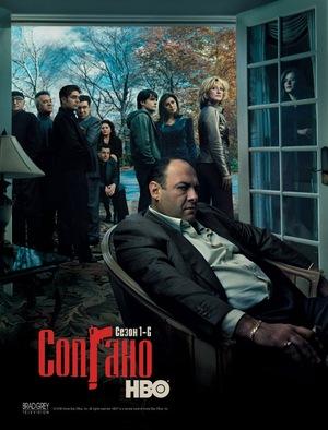 Серіал «Клан Сопрано» (1999 – 2007)