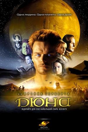 Серіал «Дюна» (2000)