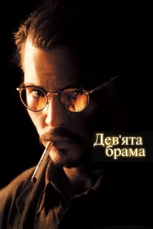 Фільм «Дев'ята брама» (1999)